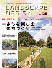 LANDSCAPE DESIGN No.138 / マルモ出版