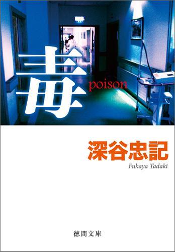 毒 poison / 深谷忠記