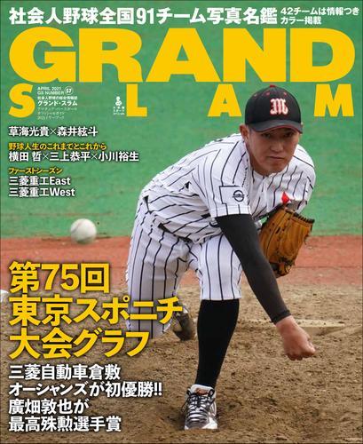 アマチュア・ベースボールオフィシャルガイド'21 グランドスラム57 / グランドスラム編集室