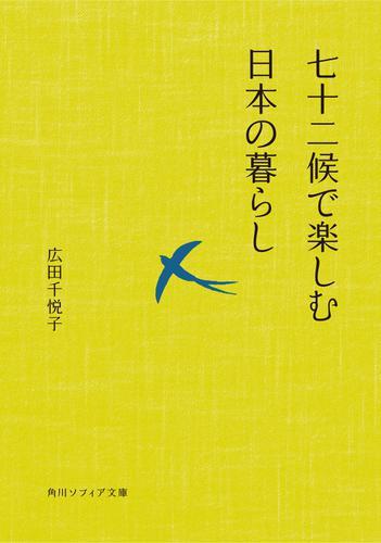 七十二候で楽しむ日本の暮らし / 広田千悦子