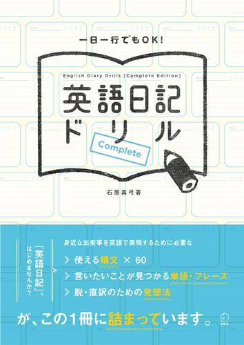 英語日記ドリル〔Complete〕 / 石原真弓