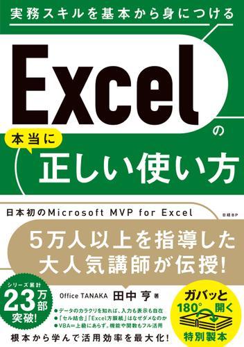 Excelの本当に正しい使い方 / 田中 亨