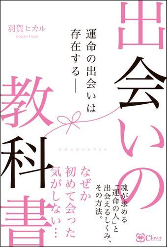 出会いの教科書―運命の出会いは存在する / 羽賀ヒカル