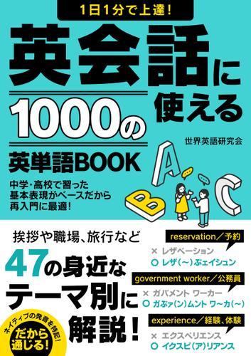 1日1分で上達!英会話に使える1000の英単語BOOK / 世界英語研究会