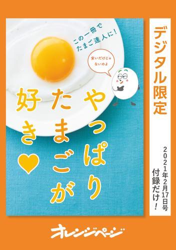 この一冊でたまご達人に! やっぱりたまごが好き / オレンジページ
