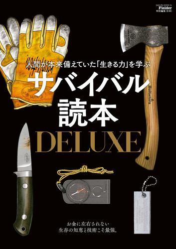 サバイバル読本DELUXE(Fielder特別編集) / Fielder編集部