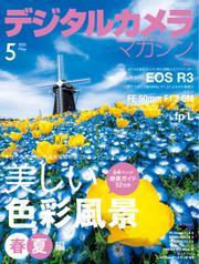 デジタルカメラマガジン (2021年5月号) / インプレス