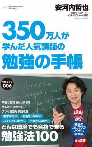 350万人が学んだ人気講師の勉強の手帳 (あさ出版電子書籍) / 安河内哲也