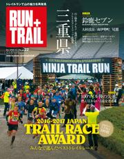 RUN+TRAIL (Vol.22)