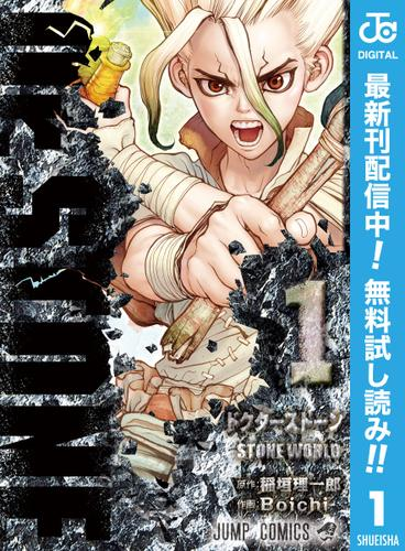 【期間限定無料配信】Dr.STONE 1 / 稲垣理一郎