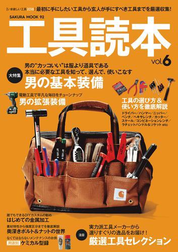 工具読本vol.6 / 笠倉出版社
