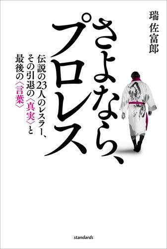 さよなら、プロレス(伝説の23人のレスラー、その引退の真実と最後の言葉) / 瑞佐富郎
