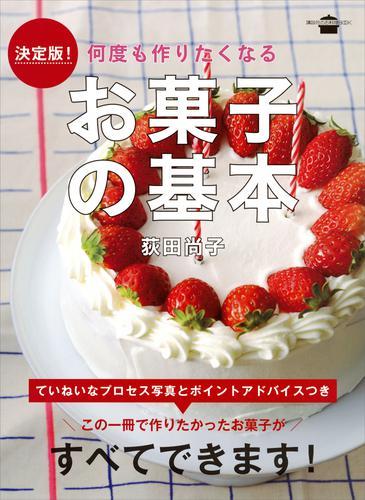 決定版! 何度も作りたくなる お菓子の基本 / 荻田尚子