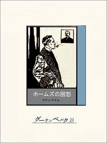 ホームズの回想 / コナン・ドイル