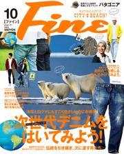 Fine(ファイン) (2017年10月号)