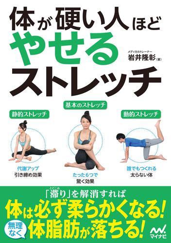 体が硬い人ほどやせるストレッチ / 岩井隆彰