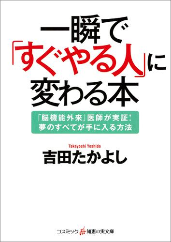 一瞬で「すぐやる人」に変わる本 / 吉田たかよし