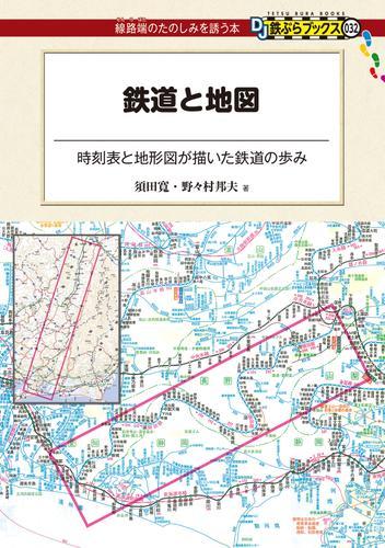 鉄道と地図 / 交通新聞社
