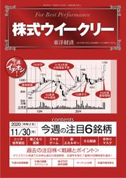 株式ウイークリー (2020年11月30日号) / 東洋経済新報社