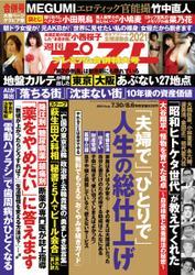 週刊ポスト (2021年7/30・8/6号) / 小学館