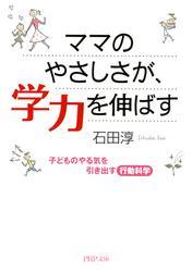 ママのやさしさが、学力を伸ばす 子どものやる気を引き出す行動科学 / 石田淳