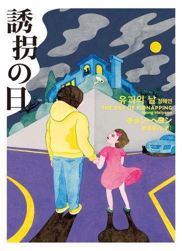 誘拐の日 / チョン・ヘヨン