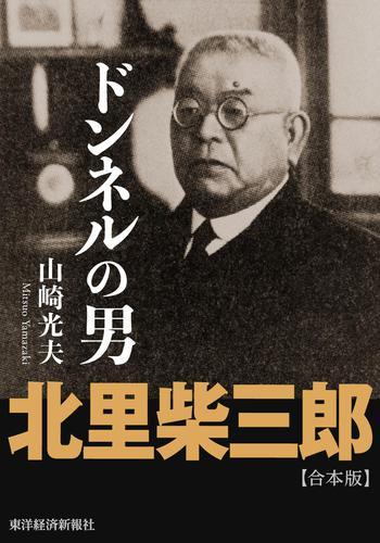 ドンネルの男・北里柴三郎【合本版】 / 山崎光夫