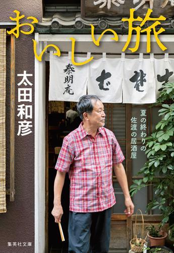 おいしい旅 夏の終わりの佐渡の居酒屋 / 太田和彦