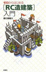 ゼロからはじめる [RC造建築]入門 / 原口秀昭