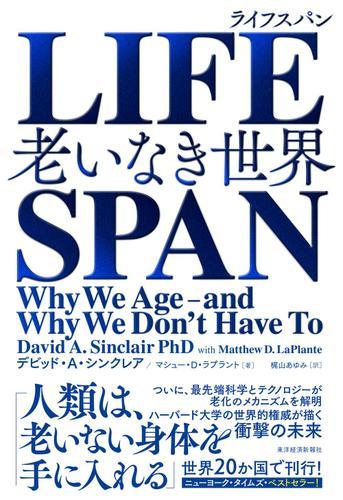 LIFESPAN(ライフスパン)―老いなき世界 / デビッド・A・シンクレア