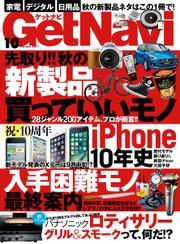 GetNavi(ゲットナビ) (2017年10月号)