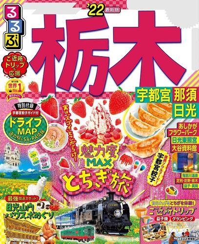 るるぶ栃木 宇都宮 那須 日光'22 / JTBパブリッシング