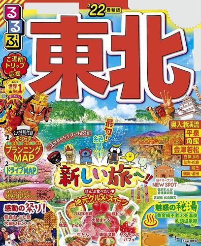 るるぶ東北'22 / JTBパブリッシング