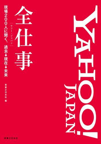 Yahoo! JAPAN全仕事 / 実業之日本社