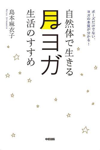 自然体で生きる 月ヨガ生活のすすめ / 島本麻衣子