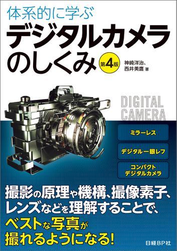 体系的に学ぶデジタルカメラのしくみ 第4版 / 神崎洋治