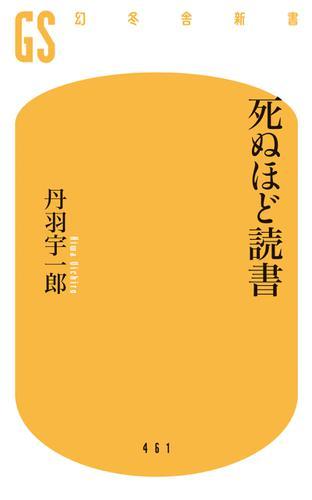死ぬほど読書 / 丹羽宇一郎