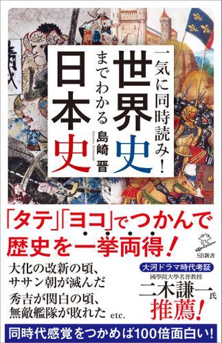 一気に同時読み!世界史までわかる日本史 / 島崎晋