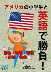 アメリカの小学生と英語で勝負! / 小山内大
