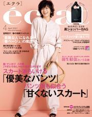 eclat (エクラ) 2021年4月号【読み放題限定】 / 集英社