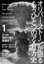 オリバー・ストーンが語る もうひとつのアメリカ史1 2つの世界大戦と原爆投下 / 吉田三知世