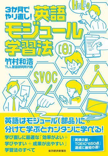 3か月でやり直し! 英語モジュール学習法 / 竹村和浩