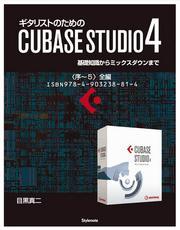 【電子書籍版】ギタリストのためのCUBASE STUDIO4【完全版】〈1~6〉全編 基礎知識からミックスダウンまで / 目黒真二