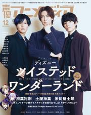 声優アニメディア (2020年12月号) / イード