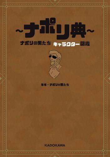~ナポリ典~ ナポリの男たち キャラクター図鑑 / ナポリの男たち
