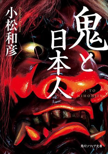 鬼と日本人 / 小松和彦