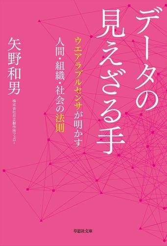 文庫 データの見えざる手 ウエアラブルセンサが明かす人間・組織・社会の法則 / 矢野和男