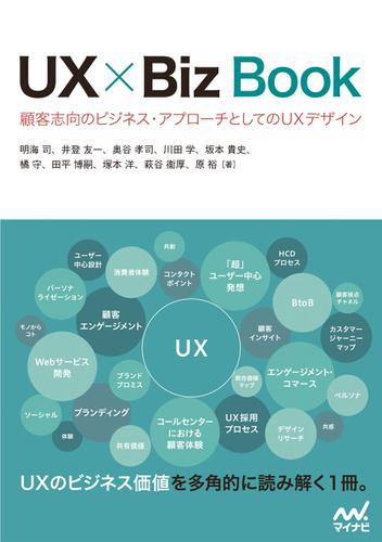 UX × Biz Book 顧客志向のビジネス・アプローチとしてのUXデザイン / 原裕