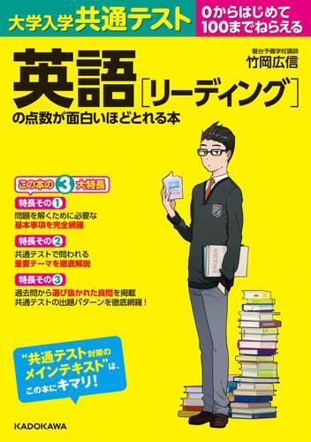 大学入学共通テスト 英語[リーディング]の点数が面白いほどとれる本 / 竹岡広信