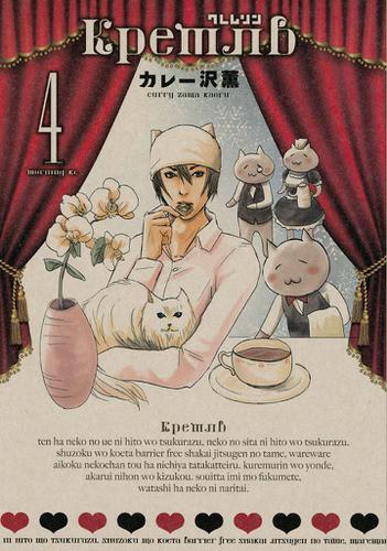 クレムリン(4) / カレー沢薫